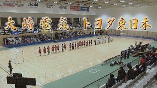 第40回日本ハンドボールリーグ 大崎電気×トヨタ東日本