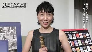 第42回 最優秀主演女優賞 安藤サクラさんからのメッセージ thumbnail