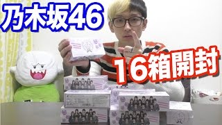 1パック602円!乃木坂46High School CARDを16箱開封して直筆サインを狙う