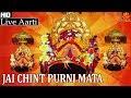 Download Live Jai Maa Chintpurni Aarti || चिंतपूर्णी माता आरती || Chintpurni Mata Bhajan 2017 || Anjali Jain MP3 song and Music Video
