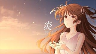 【歌ってみた】炎 / Covered by 獅子神レオナ【LiSA】