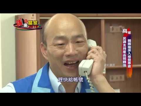 2018誰來當家》韓國瑜 第十集 (高雄)