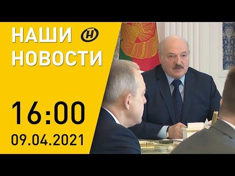 Наши новости ОНТ: Лукашенко о партиях; геноцид белорусов в годы ВОВ; \