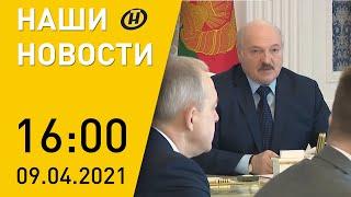 """Наши новости ОНТ: Лукашенко о партиях; геноцид белорусов в годы ВОВ; """"Гагарин"""" на МКС; велопробег"""