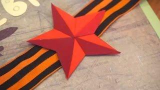 Красная звезда - символ ДНЯ ПОБЕДЫ | 9 Мая | Мастерская Марии