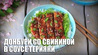 Донбури со свининой в соусе терияки — видео рецепт