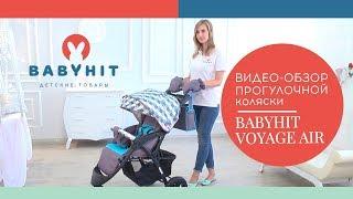 видеообзор прогулочной коляски Babyhit Voyage Air