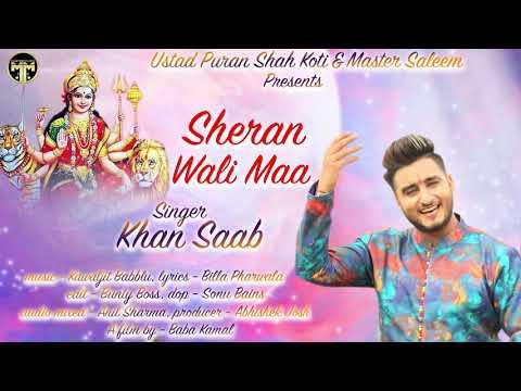 Khan Saab New Daati Maa Bhet & Bhajan Song Latest 2018 Sheran Wali Maa