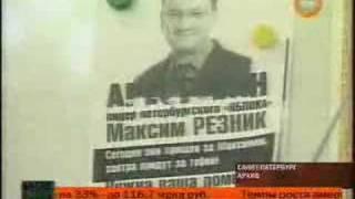 О чем Явлинский говорил с Путиным?