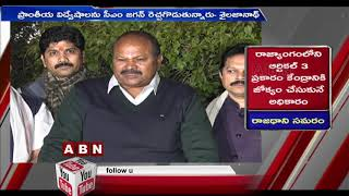 Opposition Parties Serious On YCP Govt Over Police Rude Behaviour andamp; AP Capital Change