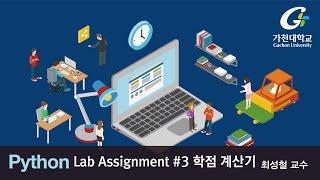 파이썬 강좌 | Python MOOC |  Lab Assignment #3 학점 계산기