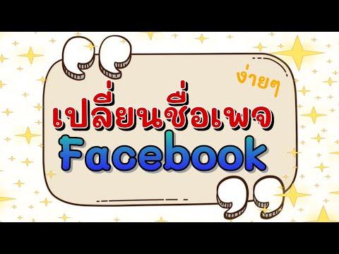 สอนเปลี่ยนชื่อเพจ Facebook บนคอม แบบง่ายๆ ได้ไว