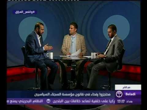 برنامج المستشار وحلقة بعنوان محتجزوا رفحاء في قانون مؤسسة السجناء السياسيين 21 7 2017