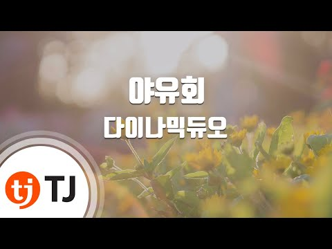 [TJ노래방] 야유회 - 다이나믹듀오(Feat.지코) ( - Dynamic Duo) / TJ Karaoke