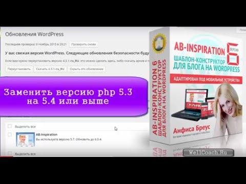 ВИДЕО инструкция: Как обновить  php на хостинге авахост и шаблон  AB-Inspiration
