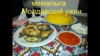 Мамалыга / Готовим Молдавский ужин/