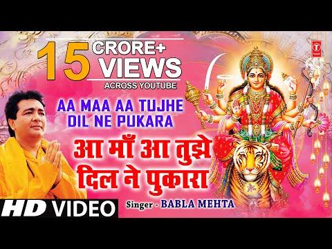 Aa Maa Aa Tujhe Dil Ne Pukara [Full Song] - Main Balak Tu Mata