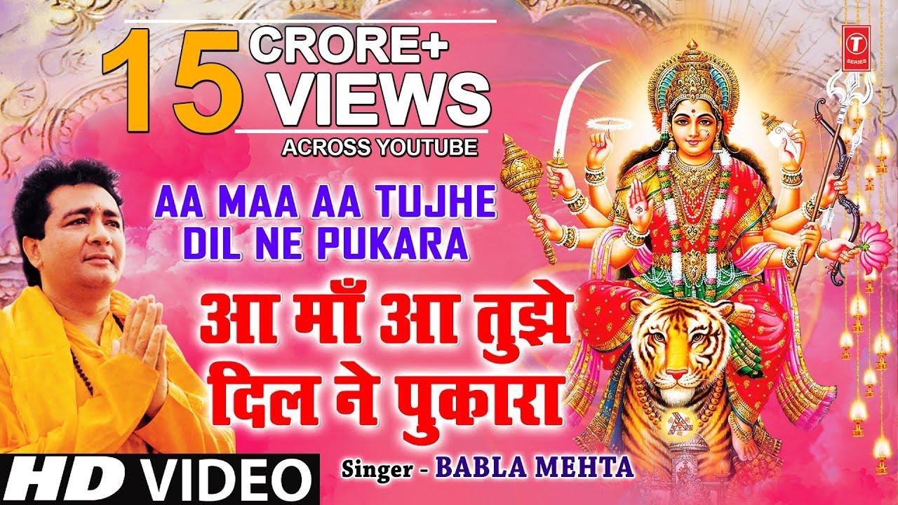 Aa Maa Aa Tujhe Dil Ne Pukara | Navratri Special Devi Durga Bhajan with Lyrics