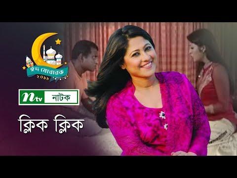 NTV EID Natok 2019: Click Click   ক্লিক ক্লিক   Sumaiya Shimu   Shadhin Khasru   Hasan Masud