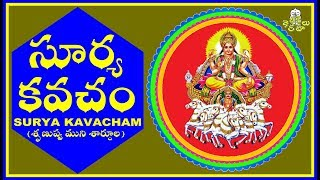 surya kavacham సూర్య కవచం శృణుష్వ ముని శార్దూల