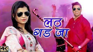 Lath Gad Ja || New Song 2018 || Ranvir Kundu & Preeti Chaudhary | Bittu Sorkhi || Mor Music