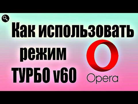 Как включить режим Турбо в новой версии браузера Опера. Кнопка Турбо в Opera 60. Расширения Оперы