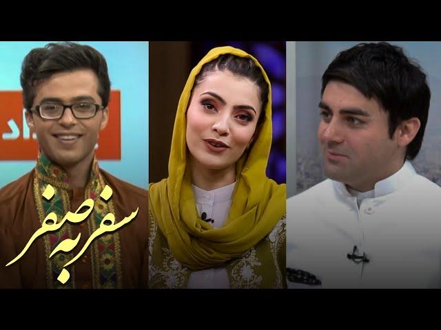 ویژه برنامه سفر به صفر - عید اضحی ۱۴۰۰ / Safar Ba Sefr Special Show - Episode 02