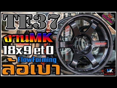 รีวิวล้อเบา TE37 งานMK 18x9 et0 สีเทากันหยอดแดง Model2021