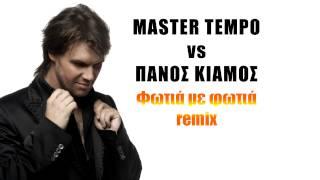 MASTER TEMPO vs Panos Kiamos - Fotia Me Fotia remix