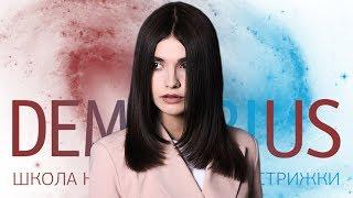 DEMETRIUS | Женская стрижка на длинные волосы | Лучшие женские стрижки 2018