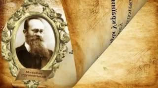 Грушевський М.  Ілюстрована історія України