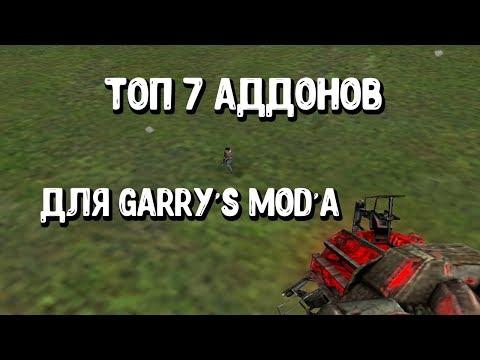 Топ 7 аддонов для Garry's Mod'a #2