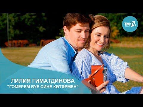 Лилия Гиматдинова - Гомерем буе сине котәрмен