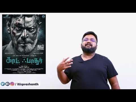 God Father review by Prashanth