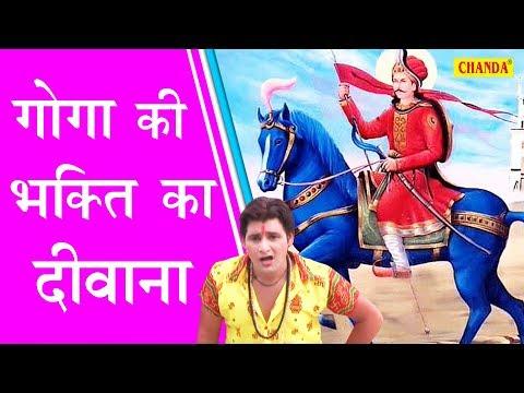 Goga Ji DJ Song | Goga Ki Bhakti ka Diwana | Vijay Verma | Goga Ji Hit Bhajan 2017 | Sursatyam Music
