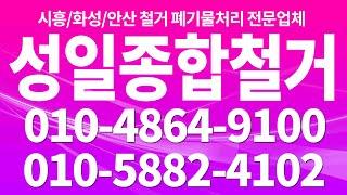 시흥철거,화성철거,안산철거,성일종합철거