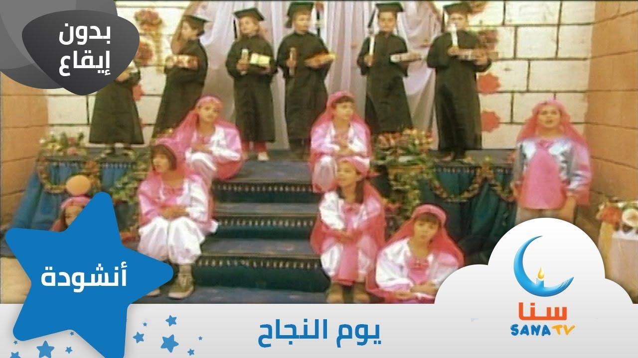 يوم النجاح بدون إيقاع من ألبوم أيام حلوة قناة سنا Sana Tv Youtube