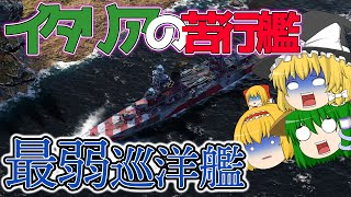 【WoWs】SAP弾搭載! 最弱(?)イタリア巡洋艦トレント出撃!! ゆっくりの海戦51【ゆっくり実況】
