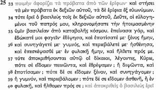 Koine Greek - Matthew 21-28