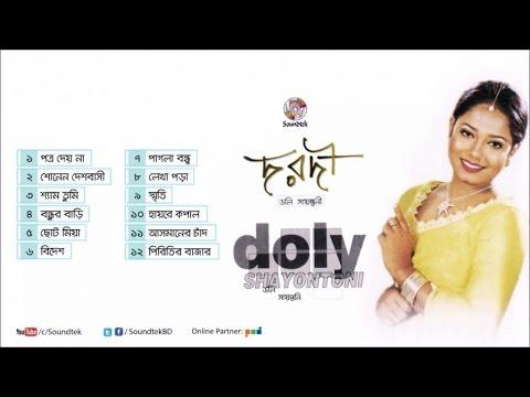 Doly Sayontoni - Dorodi - Full Audio Album