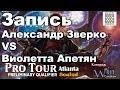 [1] PPTQ Atlanta Александр Зверко VS Виолетта Апетян Magic: The Gathering Moscow 2018
