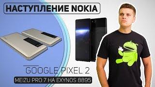 Meizu Pro 7 Plus на Exynos 8895. Реальный Google Pixel XL 2 и Наступление Nokia