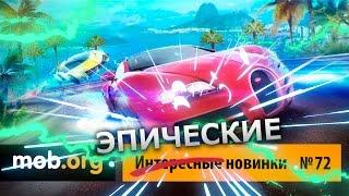 Интересные Андроид игры - №72