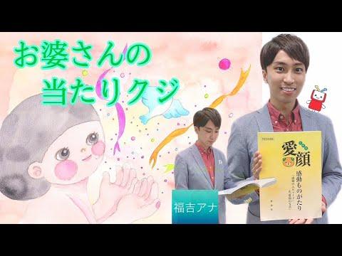 テレビ 愛媛 youtube