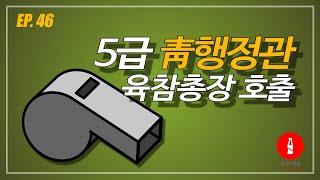 [홍준표의 뉴스콕] 靑5급 행정관의 장군님 카페 호출