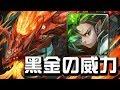 【Hsu】蛇夫隊黑金的威力!『無盡的破壞』地獄級