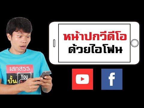 ทำหน้าปกวีดีโอแบบง่ายๆ ด้วยไอโฟน