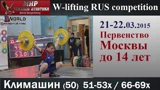 21-22.03.2015.KLIMASHIN-50.(51,53х/66,69х).Moscow Championship to 14 years.