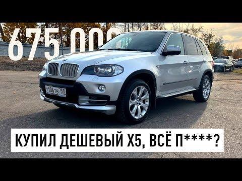 Купил BMW X5 за 675 000р. по низу рынка, ведро или машина мечты?