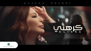 Elissa ... Krahni - Video Clip | إليسا ... كرهني - فيديو كليب